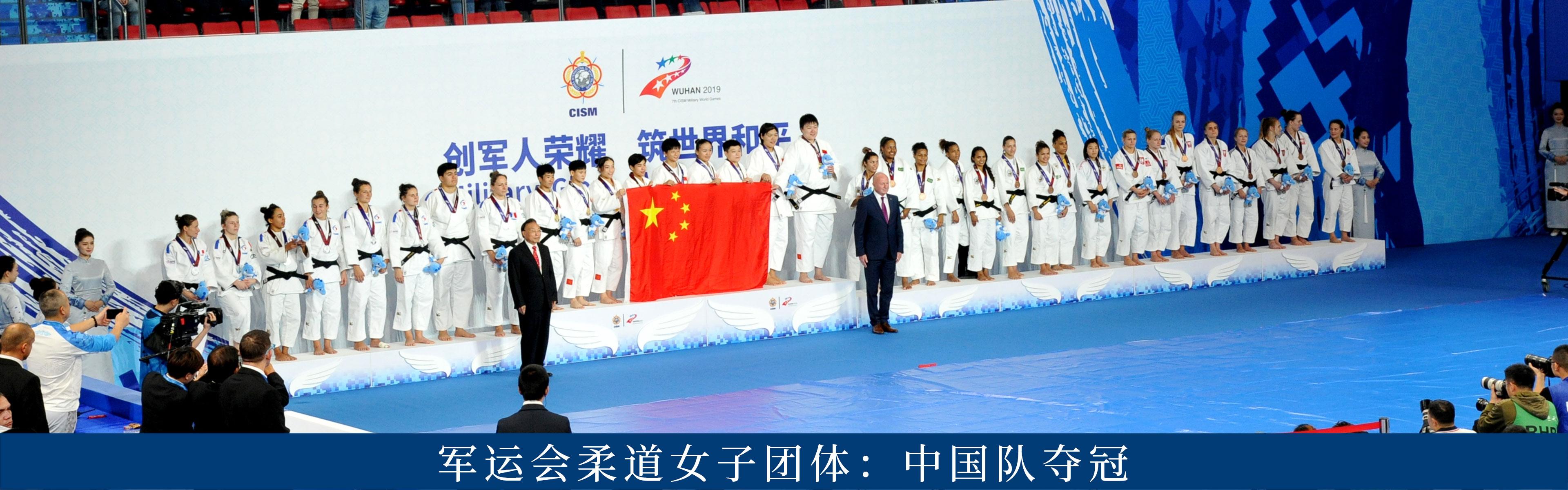 第七届世界军人运动会柔道比赛落下帷幕